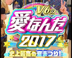 V6,愛なんだ,2017,画像