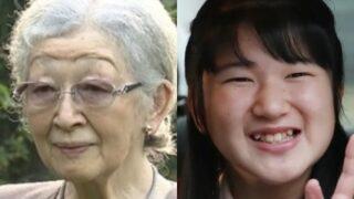 上皇后美智子様と愛子さまの画像