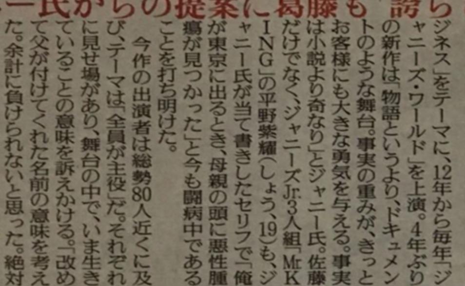 平野紫耀の母親の脳腫瘍報道画像