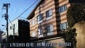 中村勘九郎の自宅画像
