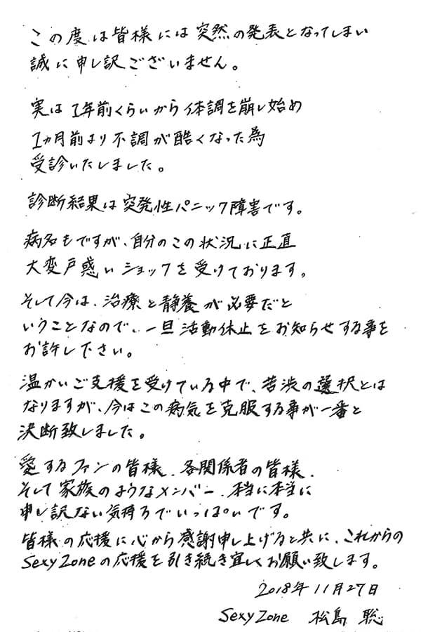 松島聡の活動休止直筆コメント全文画像