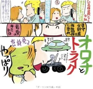 高須克弥が西原理恵子に相続するもの,漫画