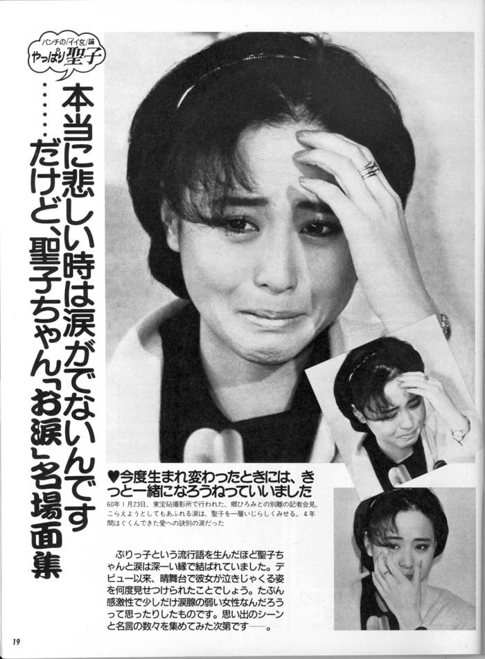 松田聖子の郷ひろみ破局会見画像