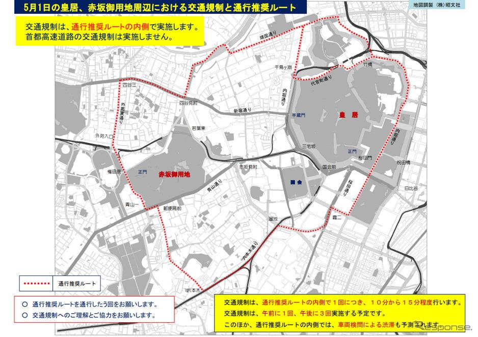 天皇即位,5月1日,交通規制,画像