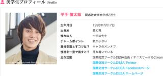 平手友梨奈の兄・平手慎太郎の顔画像