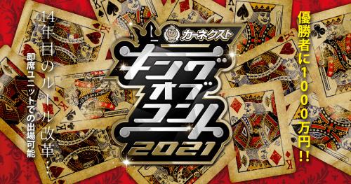 キングオブコント2021画像