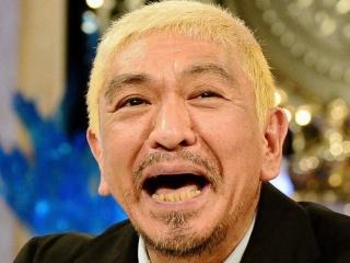 松本人志の顔画像